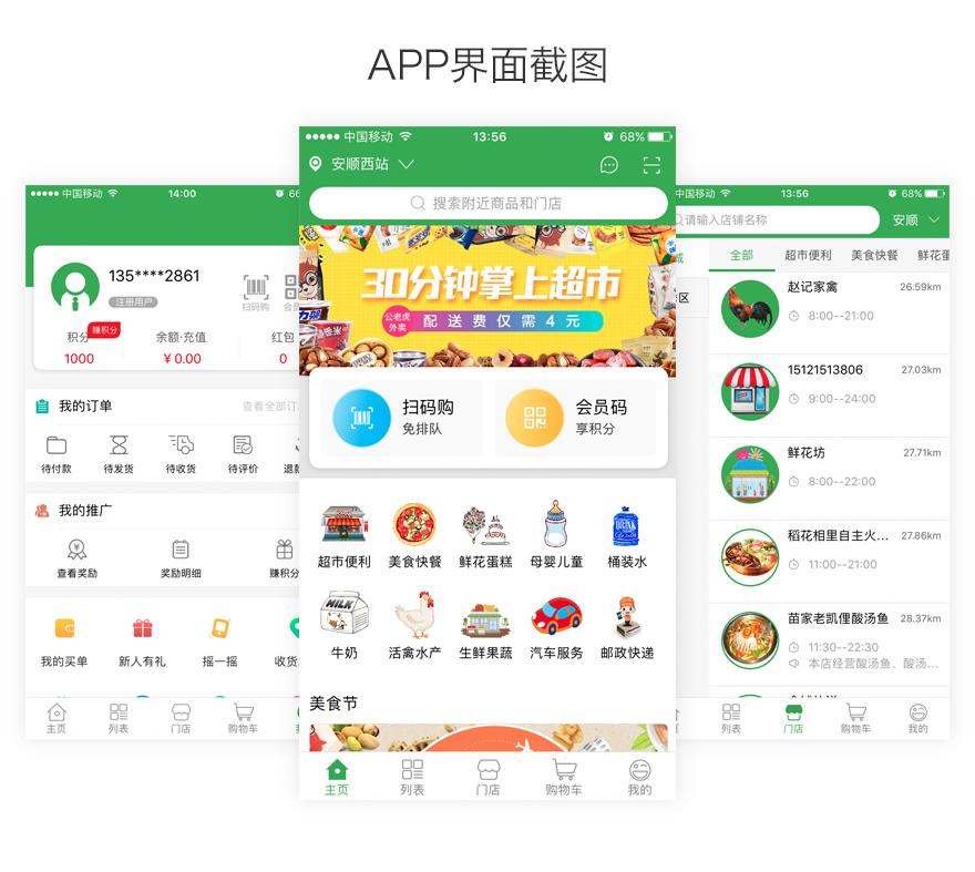 案例app样机模板.jpg